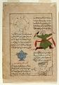 View Folio from a <em>Aja'ib al-makhluqat</em> (Wonders of Creation) by al-Qazvini digital asset number 0