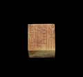 View Seal of Xie Zhiliu (1910-1997): Xie Zhi digital asset number 0