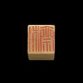 View Seal of Xie Zhiliu (1910-1997): Duzhai digital asset number 0