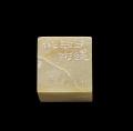 View Seal of Xie Zhiliu (1910-1997): Kuhuangzhai digital asset number 1