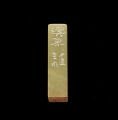 View Seal of Xie Zhiliu (1910-1997): Mingyu digital asset number 1