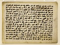 View Folio from a Qur'an, sura 21:105-112; sura 22:1-12 digital asset number 1