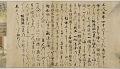 View Yuzu Nembutsu Engi (Account of the origins of the Yuzu Nembutsu Buddhist sect) digital asset number 6
