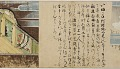 View Yuzu Nembutsu Engi (Account of the origins of the Yuzu Nembutsu Buddhist sect) digital asset number 8