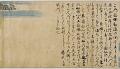 View Yuzu Nembutsu Engi (Account of the origins of the Yuzu Nembutsu Buddhist sect) digital asset number 12