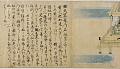 View Yuzu Nembutsu Engi (Account of the origins of the Yuzu Nembutsu Buddhist sect) digital asset number 16