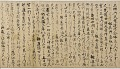 View Yuzu Nembutsu Engi (Account of the origins of the Yuzu Nembutsu Buddhist sect) digital asset number 22