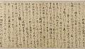 View Yuzu Nembutsu Engi (Account of the origins of the Yuzu Nembutsu Buddhist sect) digital asset number 23