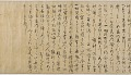 View Yuzu Nembutsu Engi (Account of the origins of the Yuzu Nembutsu Buddhist sect) digital asset number 24