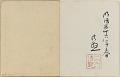 View Sketchbook depicting Kabuki play <i>Terokoya </i> digital asset number 37
