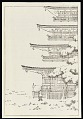"""View Process book: """"Pagoda of Saisho-in Temple in Snow at Hirosaki"""" digital asset number 1"""