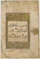 View Folio from a Qur'an, Sura 1:1-5; recto: frontispiece; verso: text digital asset number 0