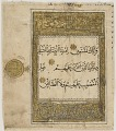 View Folio from a Qur'an, Sura 1:5-7; Sura 2:1-4 digital asset number 0