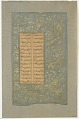 View Folio from <em>Yusuf u-Zulaikha</em> by Jami (d.1492); recto: Floral designs; verso: Animals and birds in landscape digital asset number 0