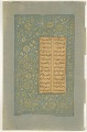 View Folio from <em>Yusuf u-Zulaikha</em> by Jami (d.1492); recto: Floral designs; verso: Animals and birds in landscape digital asset number 1