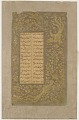View Folio from <em>Yusuf u Zulaykha</em> by Jami (d. 1492) digital asset number 0