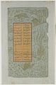 View Folio from <em>Yusuf-u Zulaykha</em> by Jami (d.1492) digital asset number 0