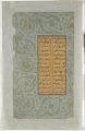 View Folio from <em>Yusuf-u Zulaykha</em> by Jami (d.1492) digital asset number 1