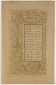 View Folio from<em> Yusuf u-Zulaikha </em> by Jami (d.1492) recto: The simurgh, dragon, animals and birds in landscape; verso: Floral scrolls digital asset number 0