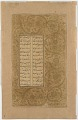 View Folio from<em> Yusuf u-Zulaikha </em> by Jami (d.1492) recto: The simurgh, dragon, animals and birds in landscape; verso: Floral scrolls digital asset number 1