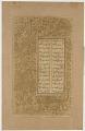 View Folio from <em> Yusuf u-Zulaikha </em> by Jami (d.1492); recto: a lion, a simurgh and birds in landscape; verso: grape vine and bird motifs digital asset number 0