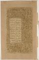 View Folio from <em> Yusuf u-Zulaikha </em> by Jami (d.1492); recto: a lion, a simurgh and birds in landscape; verso: grape vine and bird motifs digital asset number 1