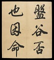 View Album of 33 Calligraphy Double-leaves (incomplete) digital asset number 0