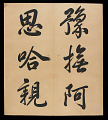 View Album of 33 Calligraphy Double-leaves (incomplete) digital asset number 1