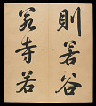 View Album of 33 Calligraphy Double-leaves (incomplete) digital asset number 3