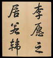 View Album of 33 Calligraphy Double-leaves (incomplete) digital asset number 4