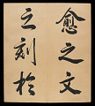 View Album of 33 Calligraphy Double-leaves (incomplete) digital asset number 5