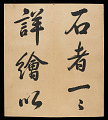 View Album of 33 Calligraphy Double-leaves (incomplete) digital asset number 6