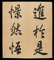 View Album of 33 Calligraphy Double-leaves (incomplete) digital asset number 7