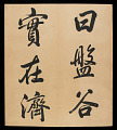 View Album of 33 Calligraphy Double-leaves (incomplete) digital asset number 8