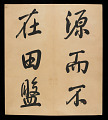 View Album of 33 Calligraphy Double-leaves (incomplete) digital asset number 9