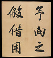 View Album of 33 Calligraphy Double-leaves (incomplete) digital asset number 10
