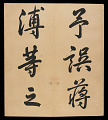 View Album of 33 Calligraphy Double-leaves (incomplete) digital asset number 11