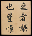 View Album of 33 Calligraphy Double-leaves (incomplete) digital asset number 12