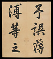 View Album of 33 Calligraphy Double-leaves (incomplete) digital asset number 13