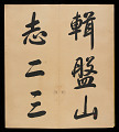 View Album of 33 Calligraphy Double-leaves (incomplete) digital asset number 14
