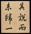 View Album of 33 Calligraphy Double-leaves (incomplete) digital asset number 15