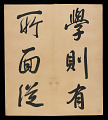 View Album of 33 Calligraphy Double-leaves (incomplete) digital asset number 17
