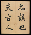 View Album of 33 Calligraphy Double-leaves (incomplete) digital asset number 18