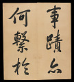 View Album of 33 Calligraphy Double-leaves (incomplete) digital asset number 19