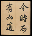 View Album of 33 Calligraphy Double-leaves (incomplete) digital asset number 20