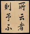 View Album of 33 Calligraphy Double-leaves (incomplete) digital asset number 21