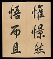 View Album of 33 Calligraphy Double-leaves (incomplete) digital asset number 22
