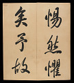View Album of 33 Calligraphy Double-leaves (incomplete) digital asset number 23