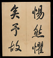 View Album of 33 Calligraphy Double-leaves (incomplete) digital asset number 24