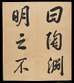View Album of 33 Calligraphy Double-leaves (incomplete) digital asset number 25